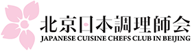 北京日本調理師会